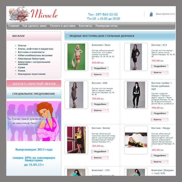 Сайты Недорогой Одежды